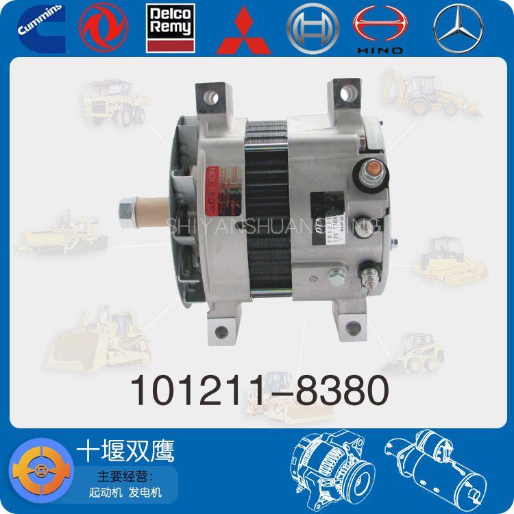 供应101211-8380电装发电机 101211-8380 价格面议