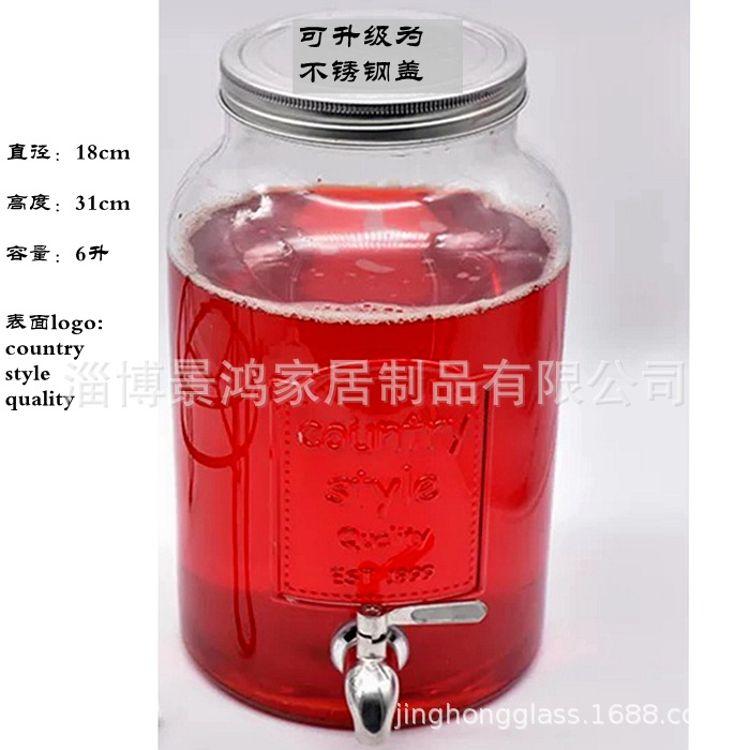 4升/6升无铅玻璃果汁罐带龙头 泡酒瓶水壶 酵素瓶酿酒瓶不锈钢盖