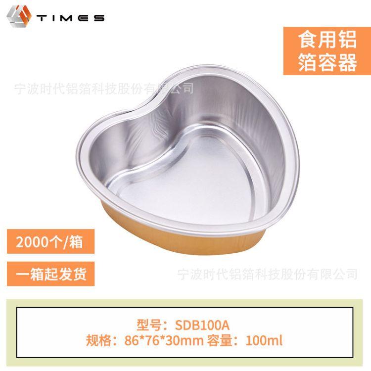 时代铝箔SDB100A家用烘焙心形蛋糕模具铝箔烤碗布丁杯慕斯杯100ML