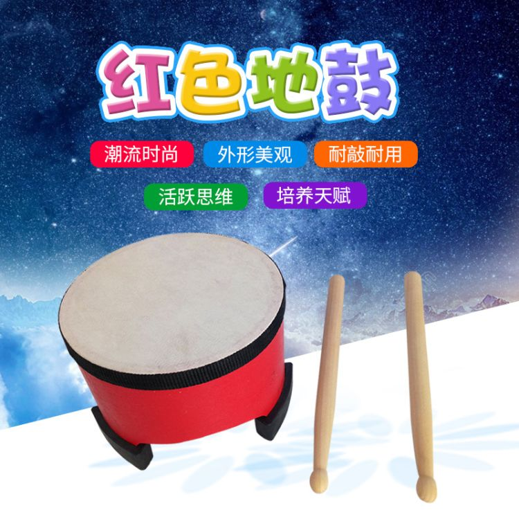 厂价直销红色地鼓  打击乐器 奥尔夫乐器 木制乐器  幼教乐器