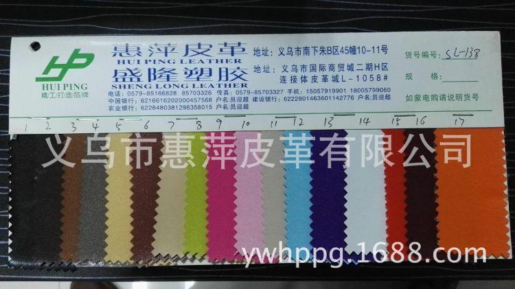 138纹PVC皮革、pvc合成革、pu皮革