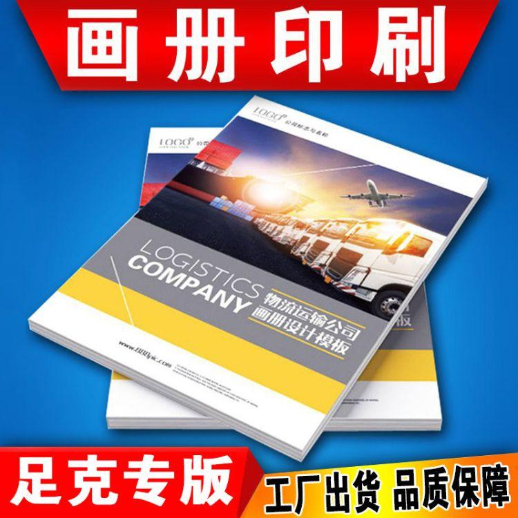 画册印刷设计制作a4宣传单广告图册彩页双面广告彩印三折页dm单页