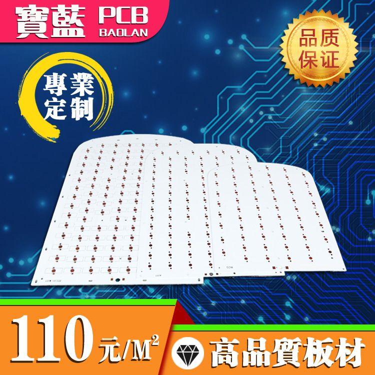 火炬 飞机 面包 小金豆LED  路灯铝基板