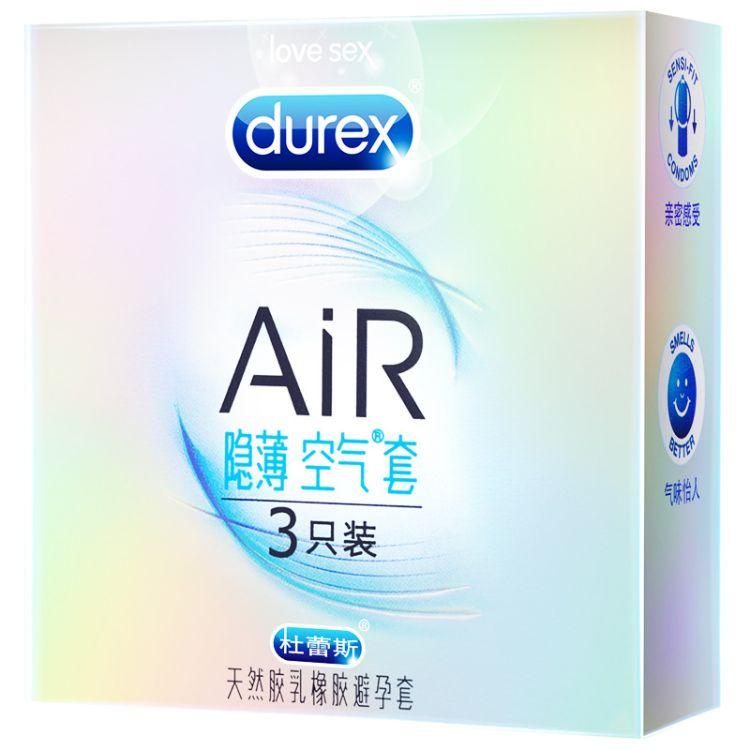 杜蕾斯air空气套3只装超薄避孕套幻隐薄男用光面型套套子一件代发