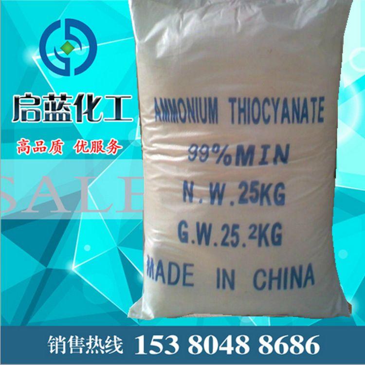 99%工业级硫氰酸钠生产厂家优等国标硫氰酸钠价格 硫氰酸钠厂家