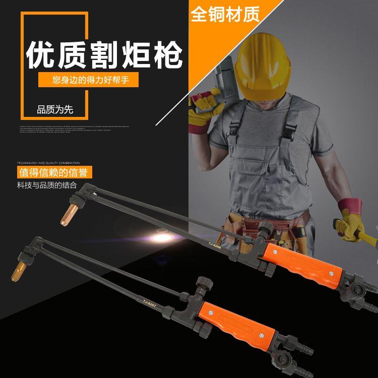 田井工具 氧气乙炔割枪 射吸式割炬焊枪气割抢 高档射吸式割炬