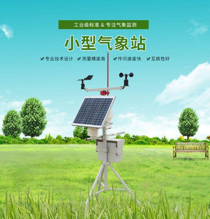 品高电子便携式小型气象站 检测农业环境自动气象监测站厂家直销
