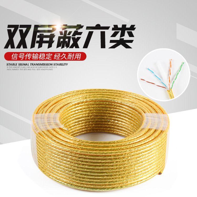 厂家直销双屏蔽六类网线 铜丝软电线信号线 无氧铜监控网线电源线
