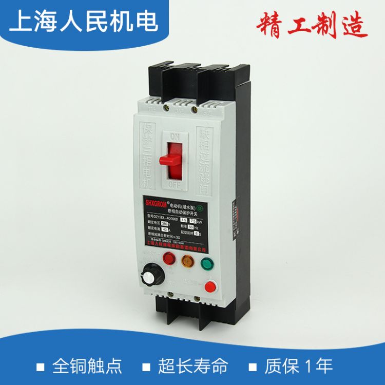 厂家促销 水泵电机保护器 DZ15DL-40/3902 40A 带灯可调