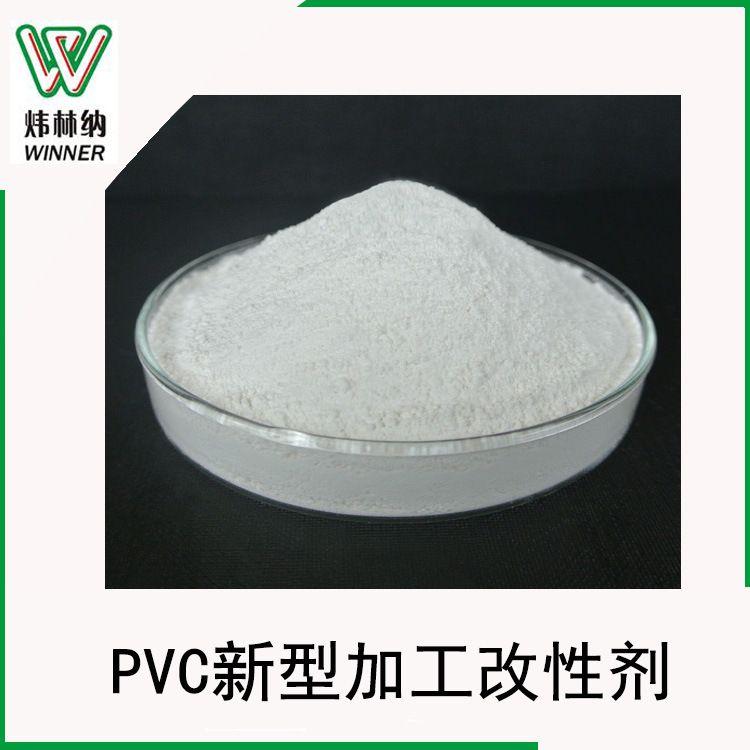炜林纳WMH-07型材填充改善低温冲击性能降成本新型PVC塑料填充剂