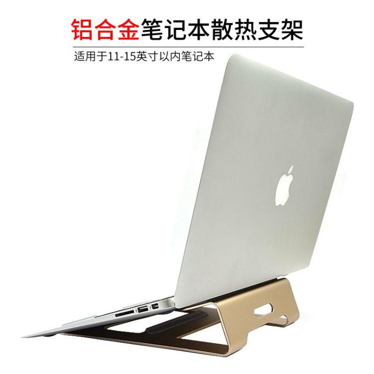 笔记本支架 铝合金笔记本电脑支架11-15寸通用桌面散热底座批发