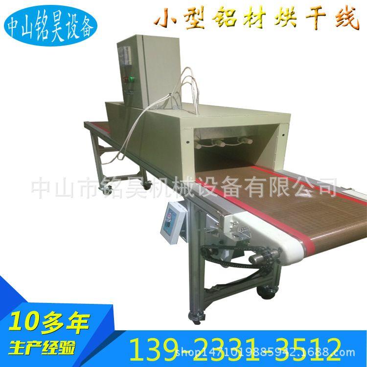 厂家非标定制工业单炉式皮带铁氟龙网带输送烘干炉