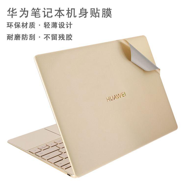 适合华为笔记本机身贴膜 Matebook X/E/X Pro笔记本外壳保护贴