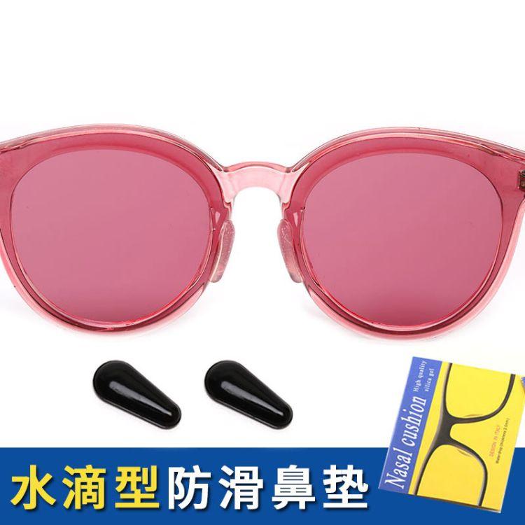 眼镜防滑鼻垫鼻贴墨镜鼻托软硅胶近视太阳眼睛配件无痕增高减压垫