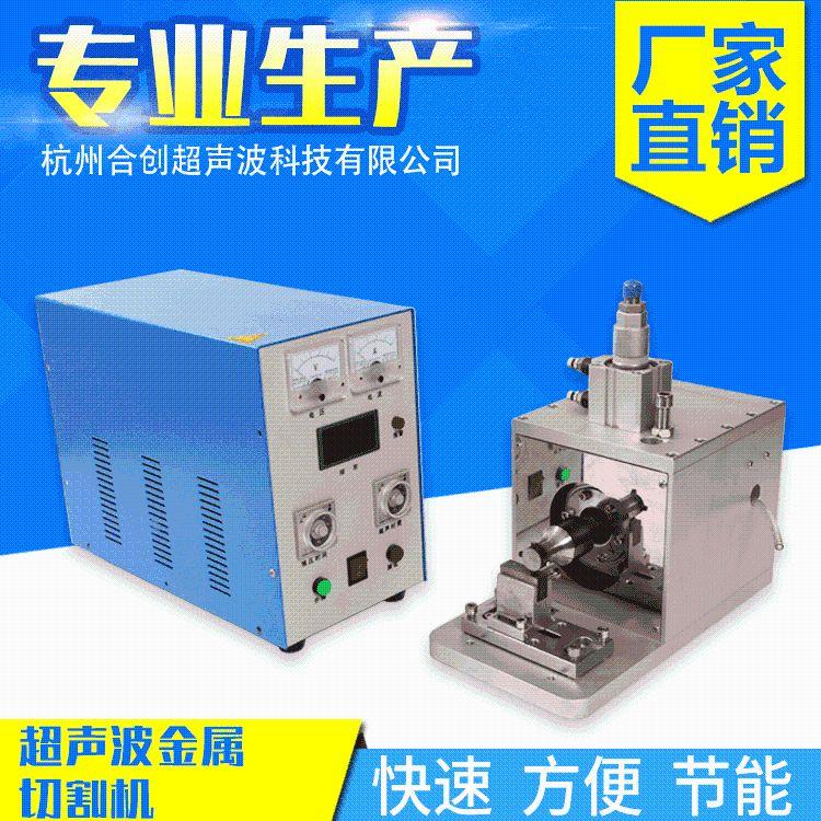超声波金属焊接机 合创厂家直销锂电池正极或负极铜片镍片铝片焊接机