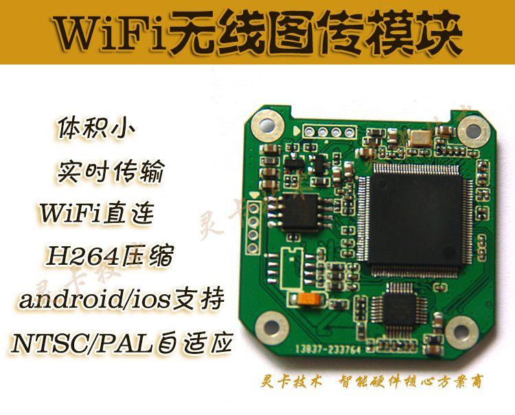 模拟转wifi视频模块 AV转WIFI无线摄像头模组 支持手机APP观看