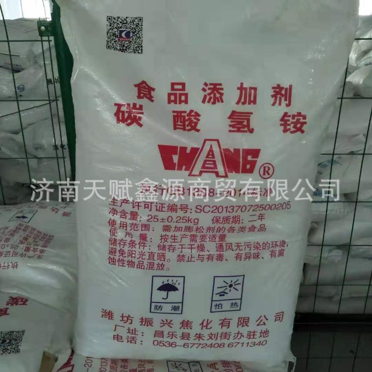 碳酸氢铵厂家供应 食品添加剂碳酸氢铵 食品级碳铵 膨松剂