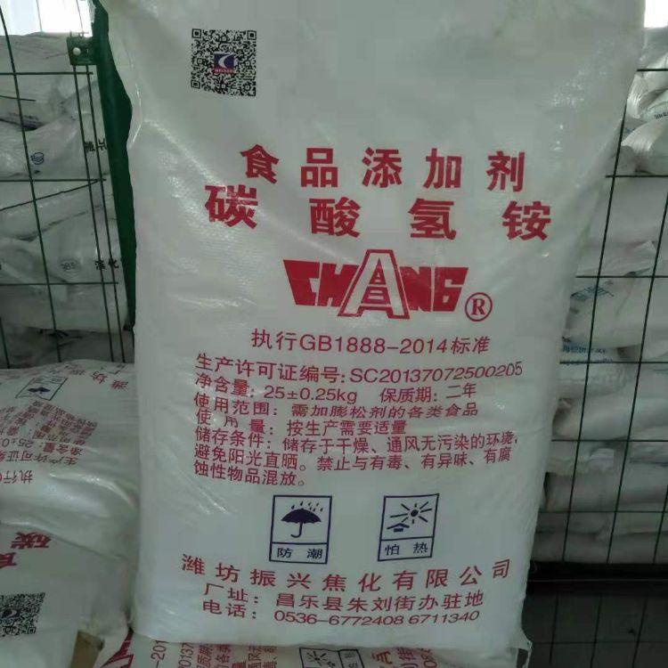 厂家供应 食品添加剂 碳酸氢铵 食品级碳铵 膨松剂 欢迎订购
