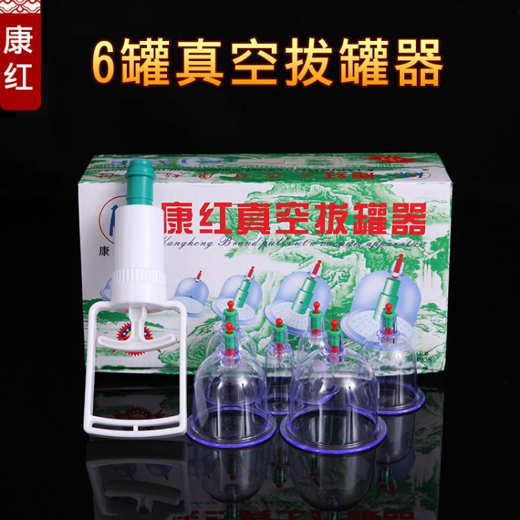 康红6罐真空拔罐器加厚家非磁疗抽气式拔火罐拨气负压罐非玻璃6