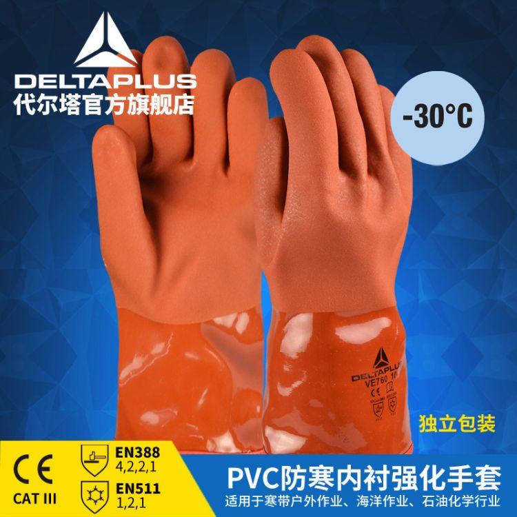 代尔塔手套防寒硫化PVC防化工作劳保防护手套耐磨棉衬隔热防汗