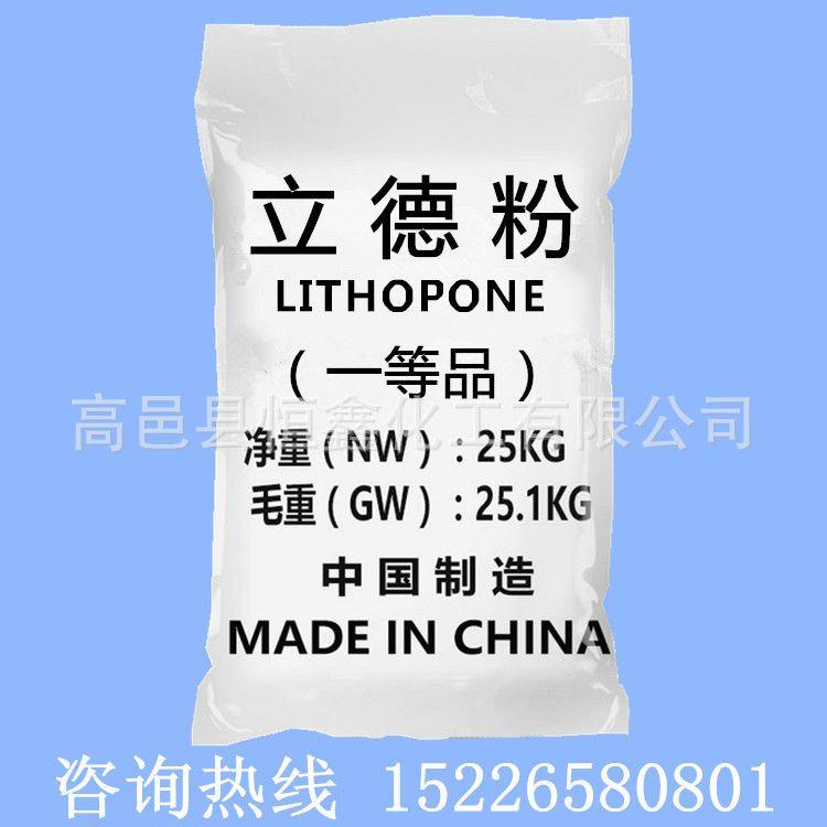 长期供应 国标型立德粉 超白立德粉 环保立德粉
