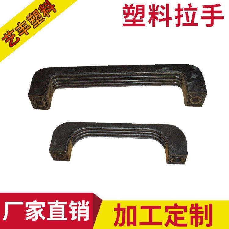 加筋塑料拉手工业把手电焊机拉手烤箱冷库门提手黑小拉手厂家直销