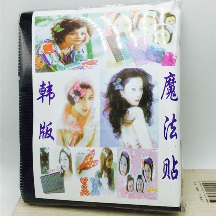 80片装地摊热卖韩版刘海魔法贴不伤发头饰一元店女生扎头发刘海贴