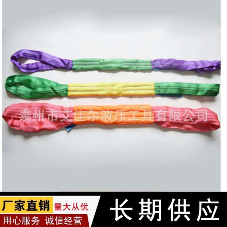 柔性双扣吊带 高强涤纶吊装带 柔性吊带彩色环形吊装带