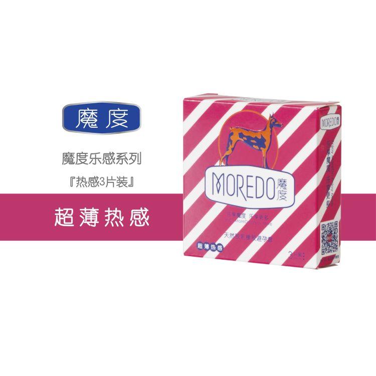 清仓价  魔度正品 超薄热感 3只装 避孕套 安全套 成人用品