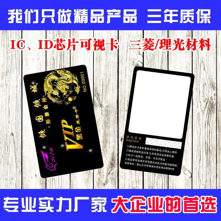 IC,ID芯片会员可视卡制作日本三菱理光热敏卡定制重写卡复写卡