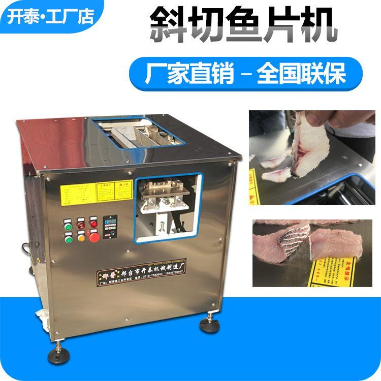 开泰机械 酸菜斜切鱼片机 立式鱼片商用 多功能片鱼机 全自动切黑鱼片机械