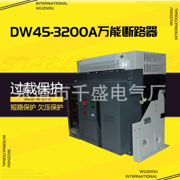 上海稳谷   智能控制DW45万能式断路器3200A银点框架固定抽屉