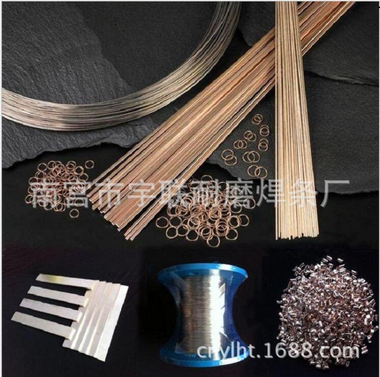 HL302银焊片 25%银焊片    25%银锡钎料