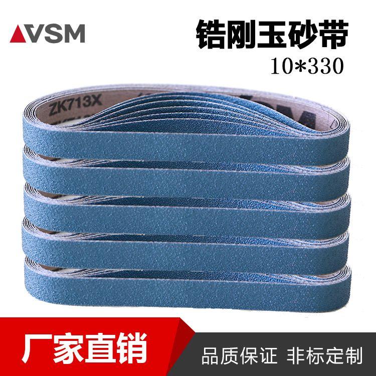 德国VSM锆刚玉砂带 打磨非合金钢及不锈钢砂带ZK713X 10*330