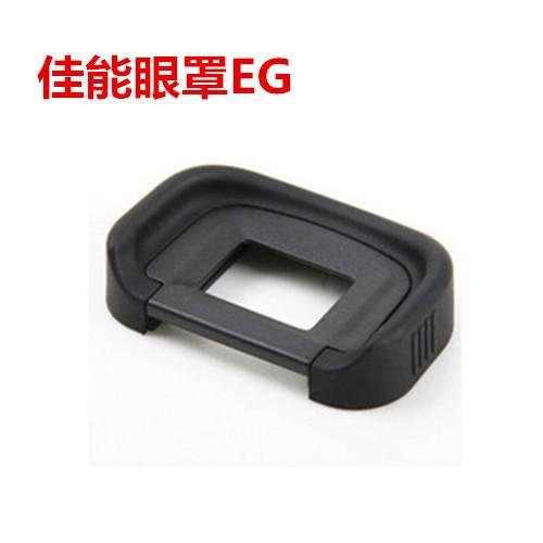 生产批发 专业佳能 EG 相机取景器眼罩 橡胶目罩