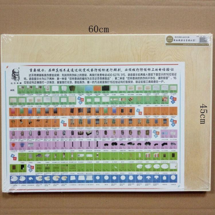 北京达芬奇美术用品 金状元牌画板 绘图板 2K 4K 8K厂家直销