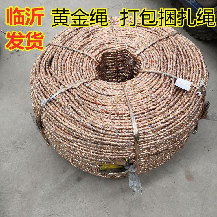 生产批发黄金绳塑料打包绳包装绳捆扎编织 PP塑料绳弹性捆绑带
