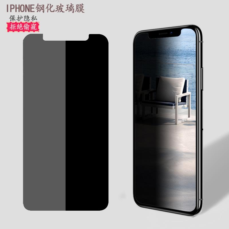 新款防透窥膜苹果全屏钢化玻璃膜iphone 6S 7plus 8 X保护膜订做