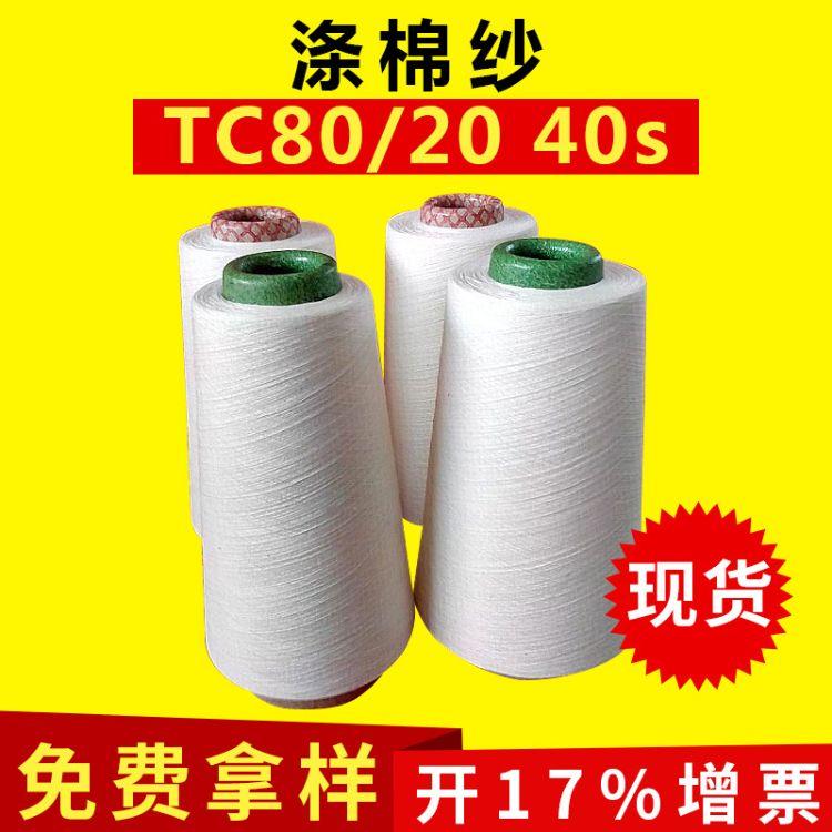 涤棉纱线 T/c 80/20 40支针织 机织环纺纱 河北纱线 厂家直销