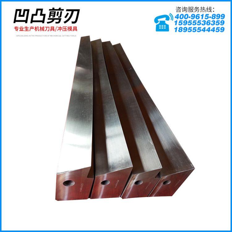 品质厂家供应 新款轧钢凹凸剪 金属轧板剪刃  轧钢凹凸剪刀片