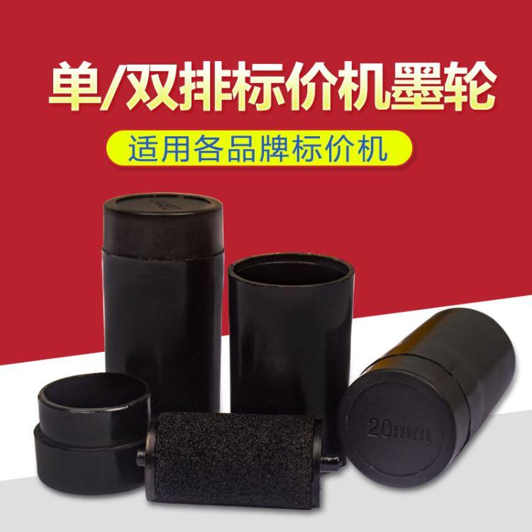 单排打价机墨轮 20mm标价机油墨 MX-5500专用墨盒 8位打价机机芯