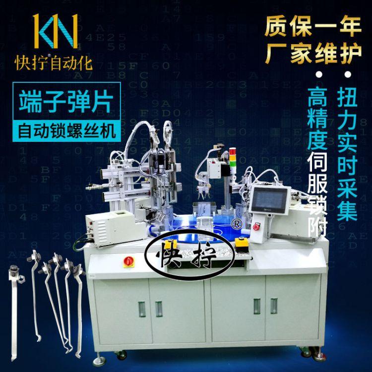 端子弹片全自动组装机 多功能螺丝自动组装机 定制非标螺丝机厂家