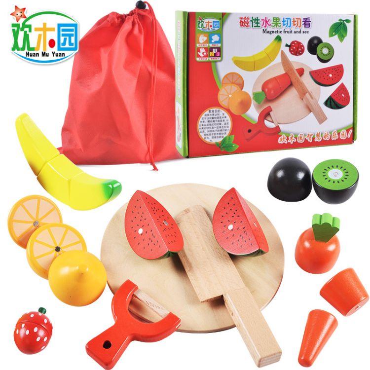 欢木园 儿童木制玩具磁性蔬菜水果切切乐切切看切菜过家家厨房
