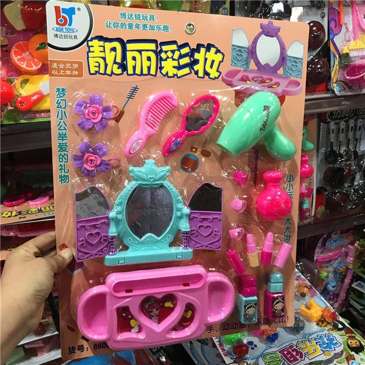 新款博达锐靓丽彩妆梦幻小公举的礼物挂板6606