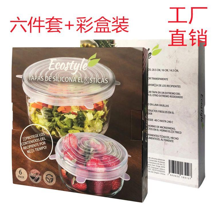 现货6件套硅胶保鲜盖 多功能保鲜盖 保鲜碗盖水果蔬菜保鲜膜