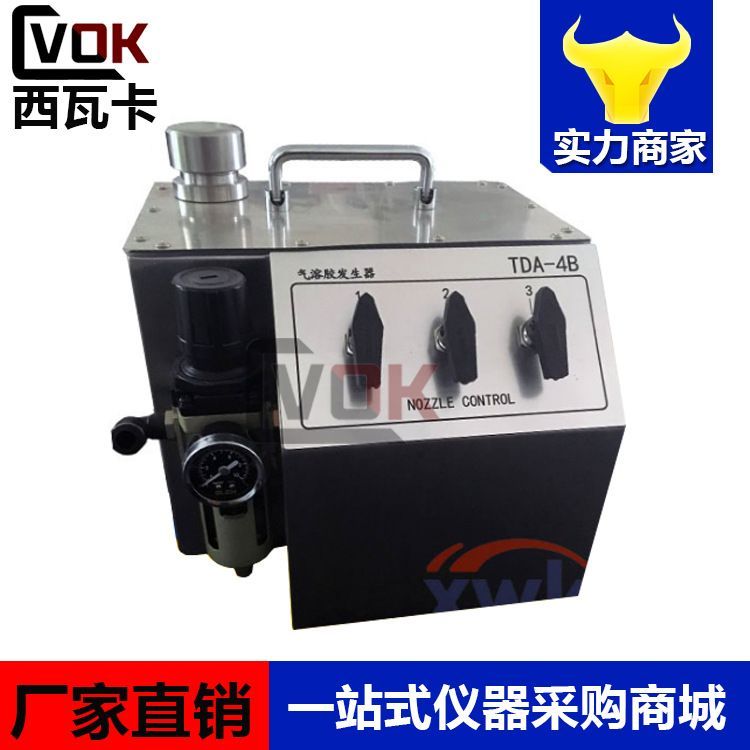HEPA高效过滤器捡漏仪 tda-4b气溶胶发生器 悬浮粒子产尘仪 西瓦卡厂家直销