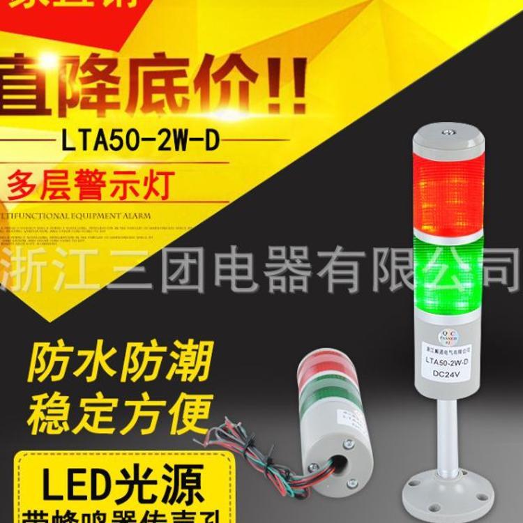 多层警示灯塔灯 LTA-205 三色灯220v24v 机床信号灯 指示灯带底座