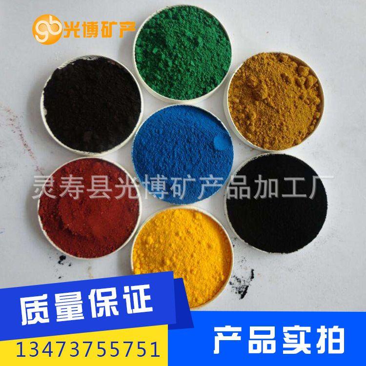 厂家直销无机颜料 氧化铁黑 330 898 780 多种颜色 河北厂家直供