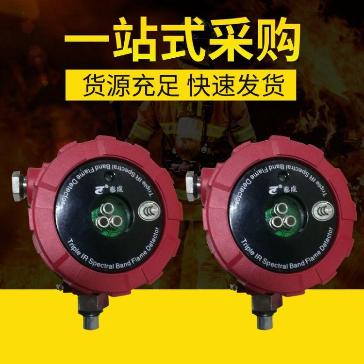 天成JTGB-IR3-TC803红外火焰探测器 批发家用共用感应安防报警器