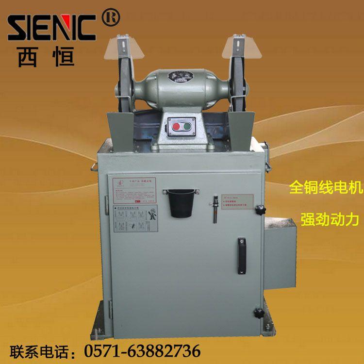 西恒10寸除尘砂轮机250mm除尘柜式砂轮机环评专用MC3025Z